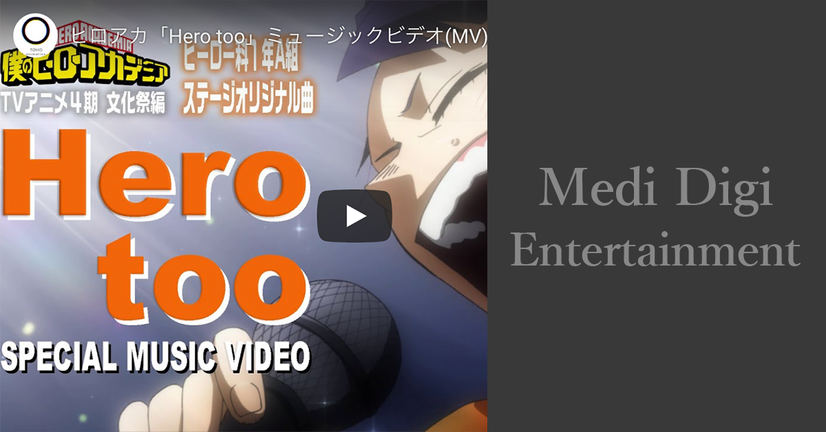 Hero too 僕のヒーローアカデミア(ヒロアカ)