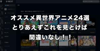 おすすめ異世界アニメ